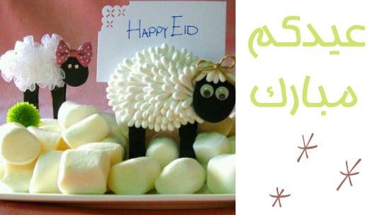 تهاني عيد الأضحي المبارك عيدكم مبارك happy eiad