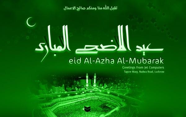 تهاني عيد الأضحي المبارك عيد الاضحي المبارك eid al azha al mubarak