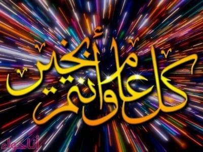 تهاني عيد الأضحي المبارك (55)-2