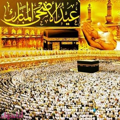 تهاني عيد الأضحي المبارك (7)-2