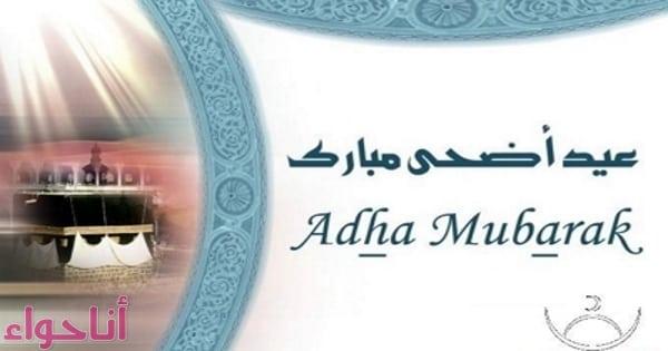 مسجات عيد الأضحى مجموعة رسائل تهنئة بعيد الاضحي 2017