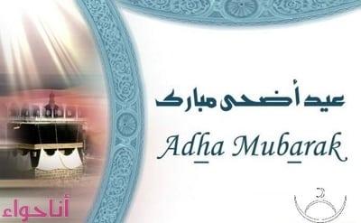 تهاني عيد الأضحي المبارك (75)-2