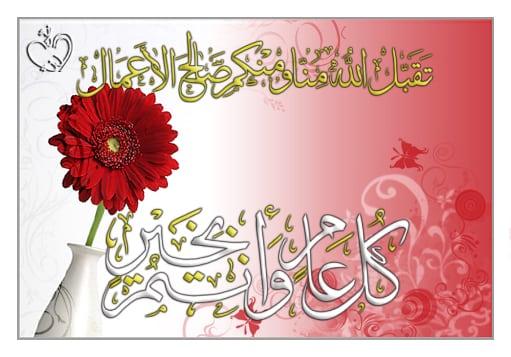 تهاني عيد الأضحي المبارك تقبل الله منا ومنكم صالح الاعمال