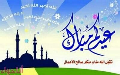 تهاني عيد الأضحي المبارك (81)-2