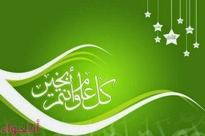 تهاني عيد الأضحي المبارك (89)-2