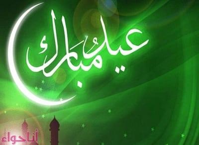 تهاني عيد الأضحي المبارك (90)-2
