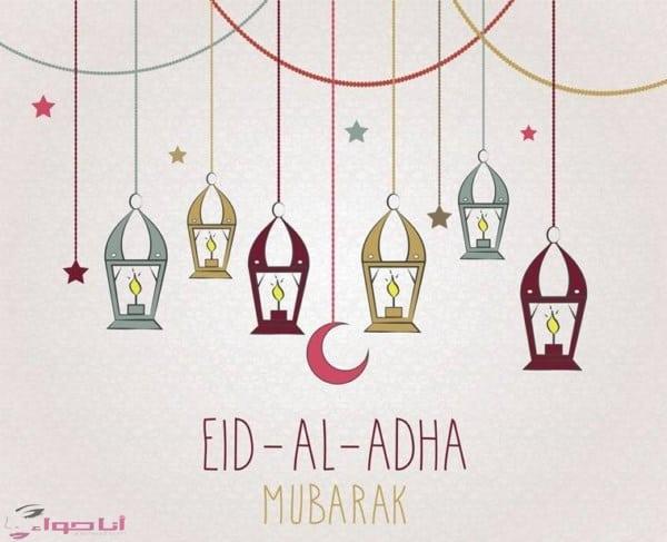تهنئة عيد الأضحى المبارك اعادة الله علينا وعليكم بالخير واليمن والبركات