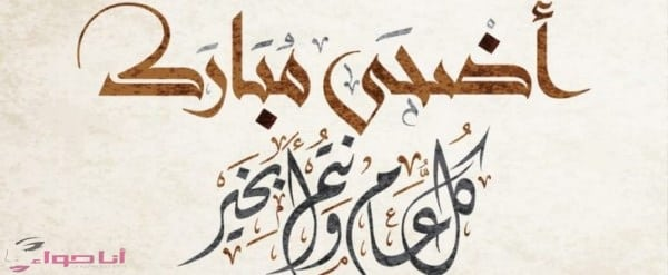 اضحي مبارك كل عام وانتم بخير
