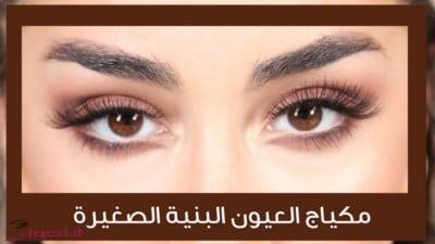 طريقة عمل مكياج عيون صغيرة