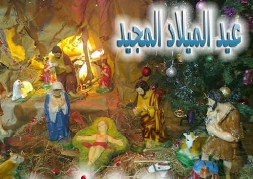 تهنئة بمناسبة عيد الميلاد المجيد