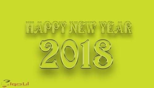 عام جديداجمل الصور للعام الجديد 2019