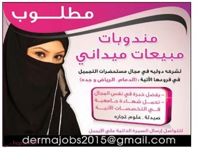 وظائف للنساء