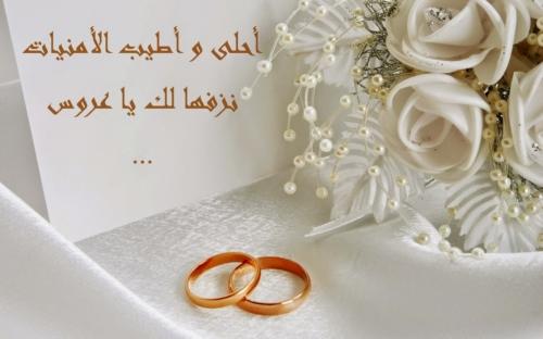 صور تهنئة بمناسبة الزواج