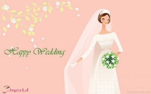 b7184f1fa عبارات تهنئة بالزواج قصيرة وتهاني الزواج 2019 جميلة جدا - مجلة انا حواء
