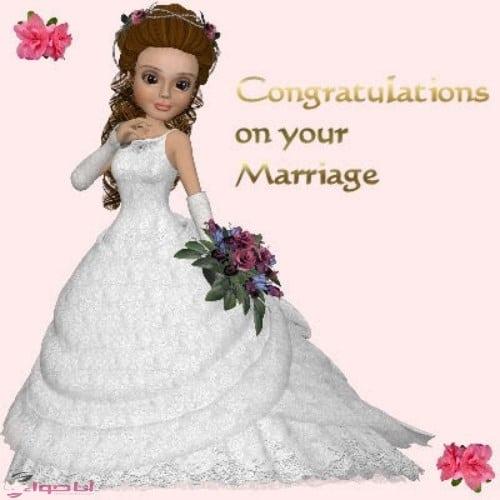 مبروك الزواج