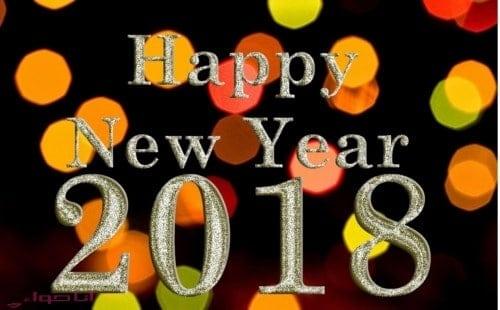 رسائل بمناسبة السنة الجديدة