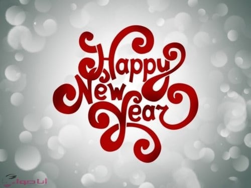 دعاء استقبال السنة الجديدة
