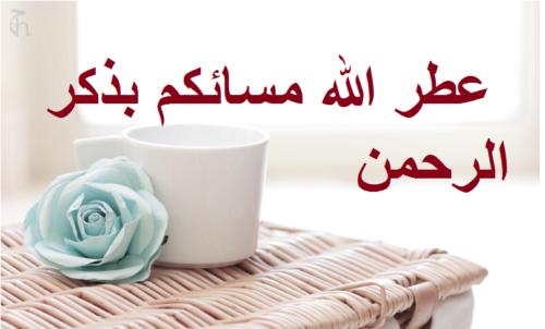 عطر الله مسائكم بذكر الرحمن