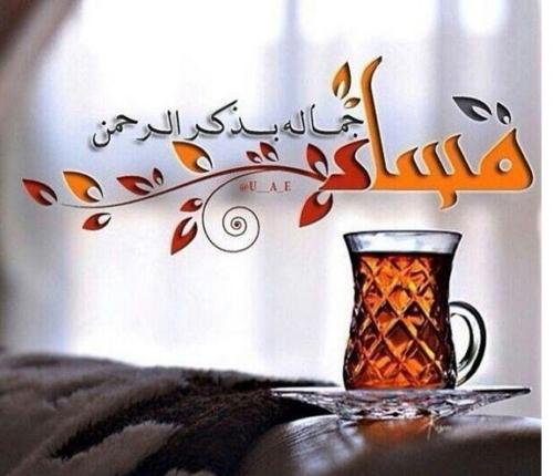 مساء جماله بذكر الرحمن