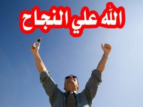 الله علي النجاح