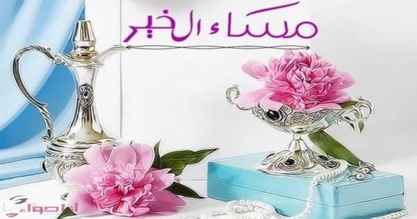 رسائل مساء الخير اجمل الرسائل والمسجات الجديدة