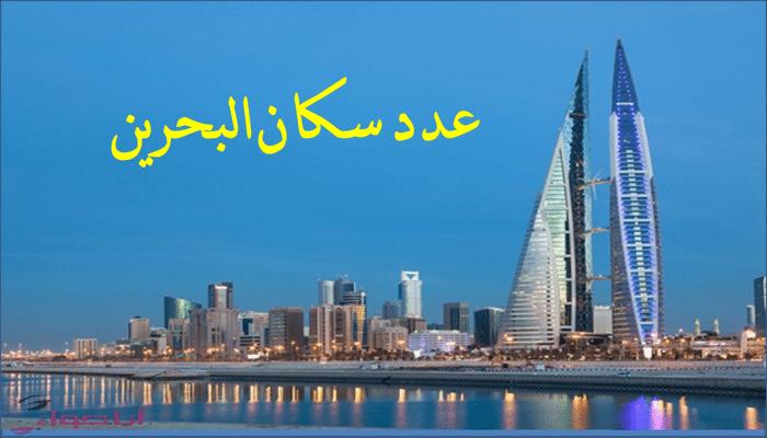 عدد سكان البحرين