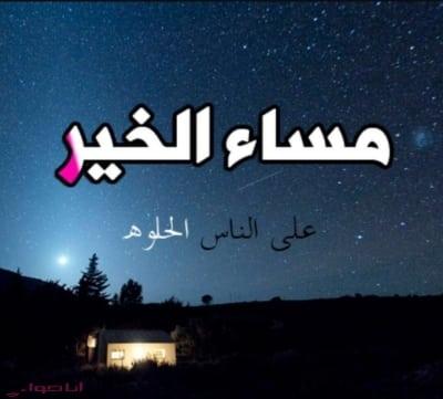 كلمات عن مساء الخير 2