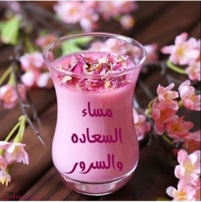كلمات مساء الخير للاصدقاء مساء السعادة والسرور