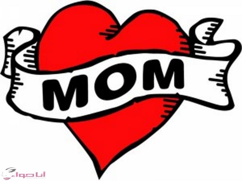 صور عن الام mom