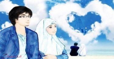الزواج في الاسلام