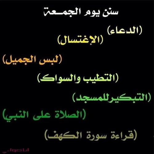 صور جمعة مباركة وتهاني ومسجات صباح الجمعه مجلة انا حواء
