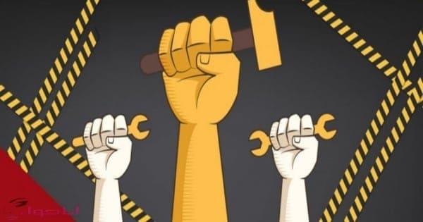 عيد العمال اليوم العالمي للعمل