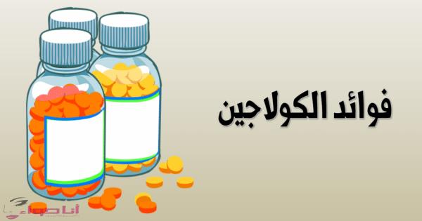 فوائد حبوب الكولاجين