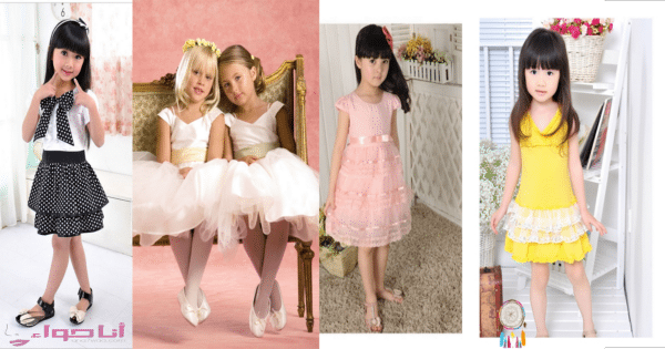 99c1e9247 ملابس اطفال بنات أحدث صيحات موضة ملابس الأطفال - مجلة انا حواء