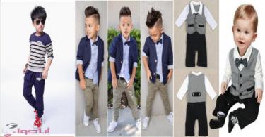 1e4bd46c0 ملابس اطفال ولادي وسم - مجلة انا حواء