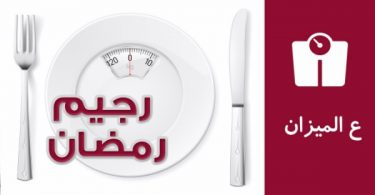 رجيم شهر رمضان