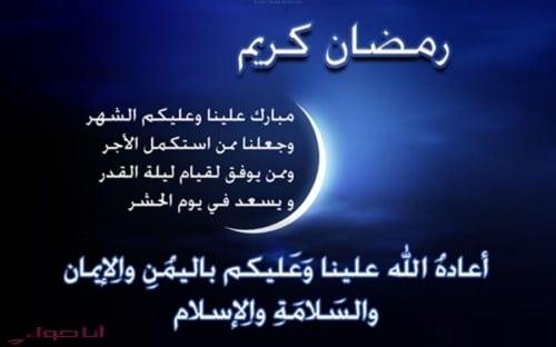 عبارات عن رمضان