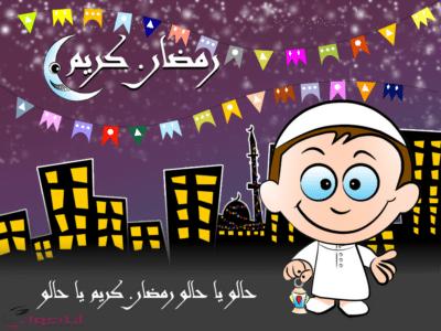كلمات تهنئة بقدوم رمضان حالو يا حالو رمضان كريم يا حالو