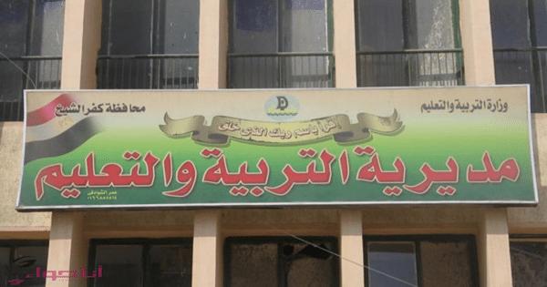 نتيجة الشهادة الإعدادية كفر الشيخ 2017 -2