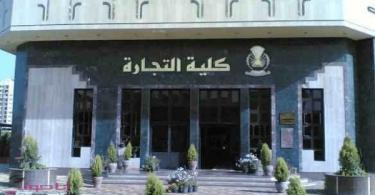 نتيجة كلية التجارة جامعة القاهرة 2017 -2