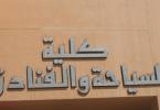 نتيجة كلية السياحة والفنادق جامعة الإسكندرية 2017 -2
