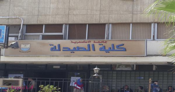 نتيجة كلية الصيدلة جامعة الإسكندرية 2017 -2