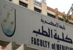 نتيجة كلية الطب جامعة الإسكندرية -2
