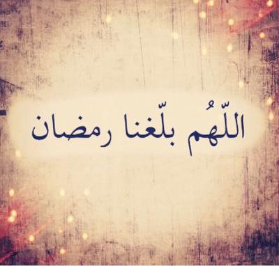 دعاء وتهنئة بشهر رمضان