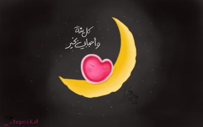 تهنئة رمضان 2017
