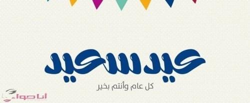 1514bfa19 تهنئة عيد الفطر 2019 اجمل تهاني العيد 1440 هـ - مجلة انا حواء