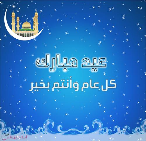 عيد مبارك كل عام وانتم بخير