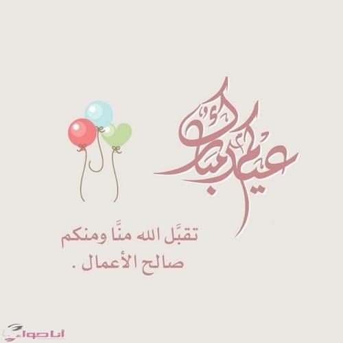عيدكم مبارك تقبل الله منا ومنكم صالح الاعمال