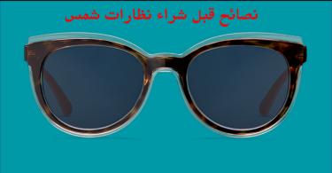 نصائح قبل شراء نظارات شمس حريمى