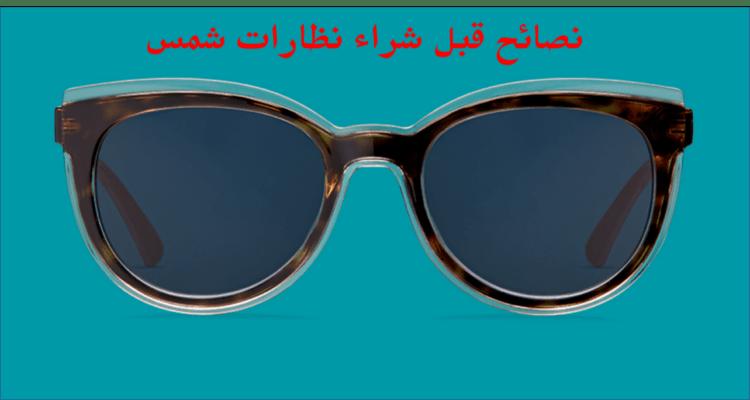 شراء نظارات شمس حريمى